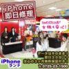iPhoneランド 泉大津アルザ店