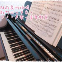 おくむら音楽教室