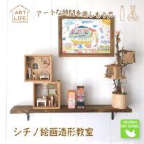 シチノ絵画造形教室