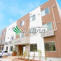 サービス付き高齢者向け住宅 Luana